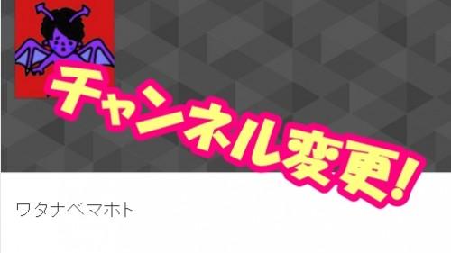 マホトがメインチャンネルのアカウント変更!理由は?02