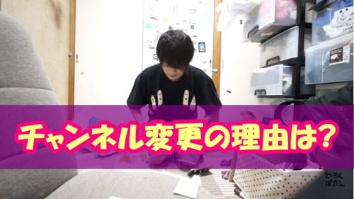 マホトがメインチャンネルのアカウント変更!理由は?01