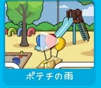 """はじめん攻略!""""図鑑一覧""""&""""開放条件まとめ""""12"""