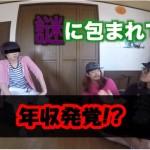 桐崎栄二の年収がヤバすぎw更に妹の衝撃的な事実も発覚!