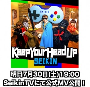 セイキン2ndシングルkeep your head upが発売!歌詞もご紹介!01