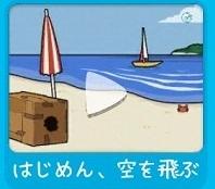"""はじめん攻略!""""図鑑一覧""""&""""開放条件まとめ""""14"""