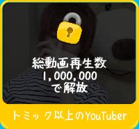 """はじめん攻略!""""プレミア動画一覧""""&""""内容まとめ""""04"""