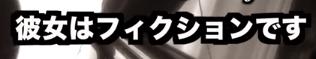 桐崎栄二の彼女が動画に出演!名前や高校も判明!06