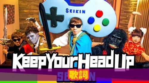 セイキン2ndシングルkeep your head upが発売!歌詞もご紹介!03
