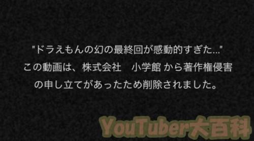 水溜りボンドのドラえもん最終回動画が削除!原因は著作権侵害?02