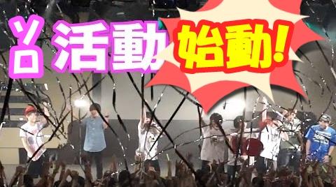 """マホトのソロライブ侵略的空間""""コンサート2016!が決定!会場や日時・チケット購入方法は?"""