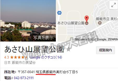 カネマンTV 家 住所02