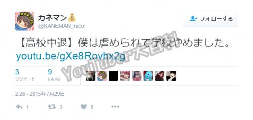カネマンTV 学歴 高校中退02