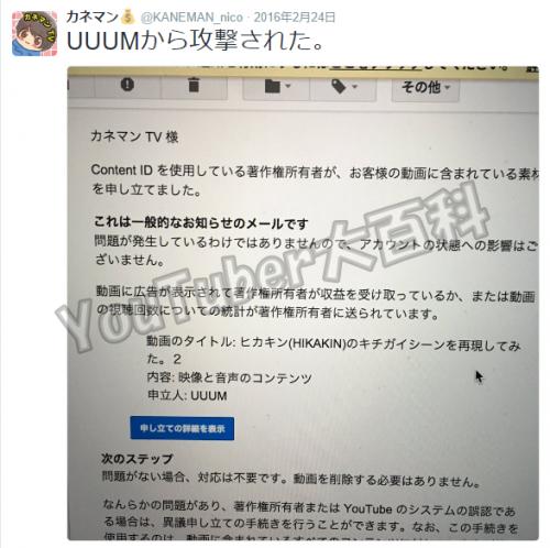 カネマンTV ヒカキン UUUM01