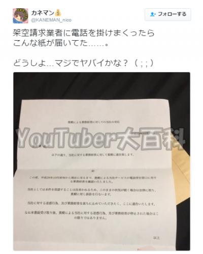 カネマンTV チャンネル アカウント 停止 消去 理由01
