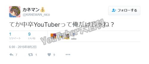 カネマンTV 学歴 高校中退01