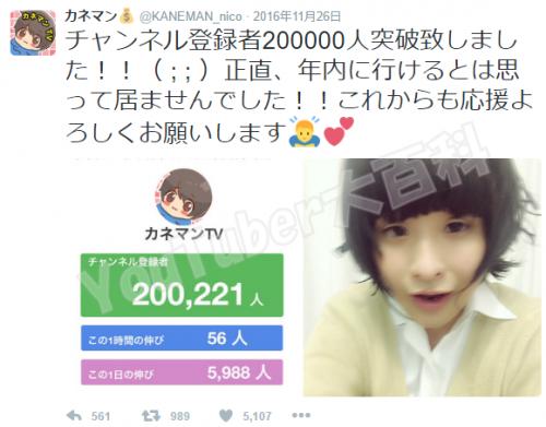 カネマンTV 動画 斉藤さん
