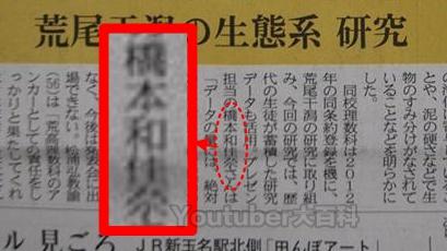 橋本からあげ 本名 高校 新聞02