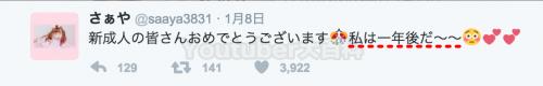 さぁや 今井彩矢佳 誕生日 年齢01
