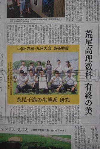 橋本からあげ 本名 高校 新聞01