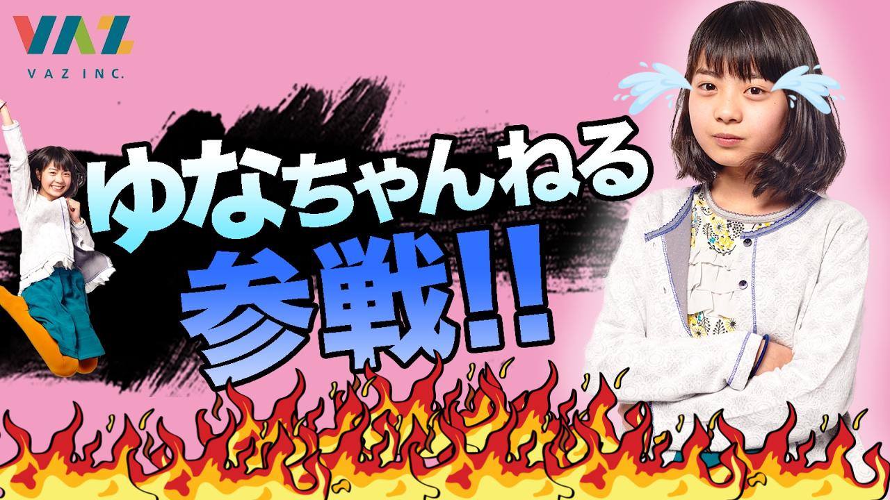 怪盗ピンキー妹『ゆなちゃんねる』が炎上し住所や学校も特定される!