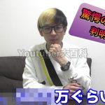 ヒカル(Hikaru)の最新月収に驚愕w年収は億超えか!?更に高評価&登録者数でユーチューバー日本一に!