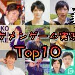 顔バレ/顔出しイケメンゲーム実況者人気ランキング2017まとめ!1位は…【日本YouTuber】