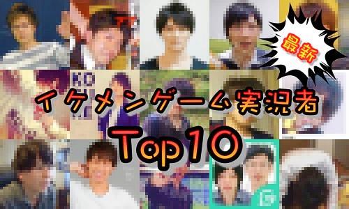 顔バレ/顔出しイケメンゲーム実況者人気ランキング2018まとめ!1位は…【日本YouTuber】