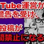 ヒカルが動画を出してない理由はYouTubeからの違反警告?それとも謝罪動画の準備?投稿休止の真相は…