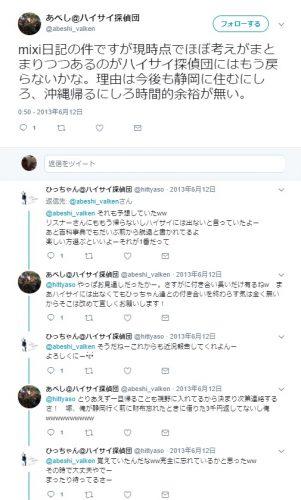 ハイサイ 探偵 団 ひっ ちゃん