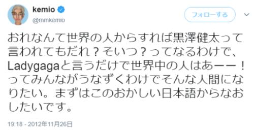 タトゥー Kemio
